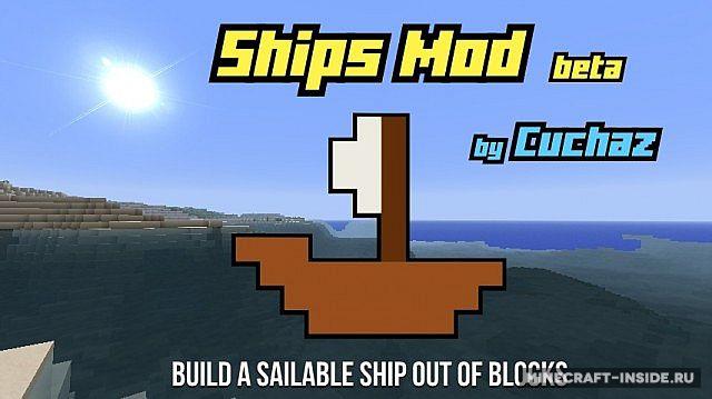 Скачать мод на Корабли для Майнкрафт 1.6.4